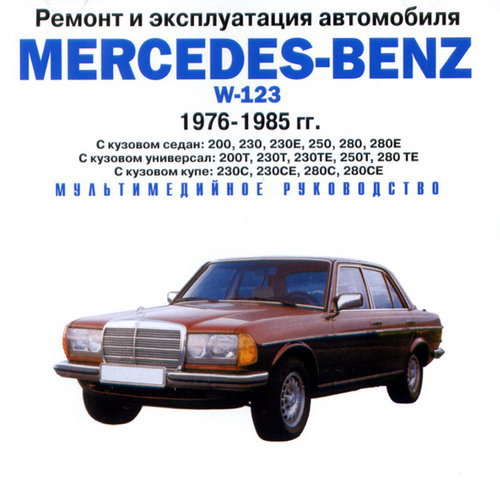 CD MERCEDES-BENZ серии W 123 1976-1985