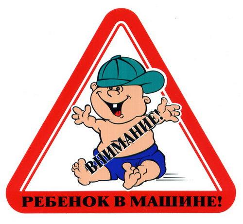 Автонаклейка Ребенок в машине 17х19 наружная