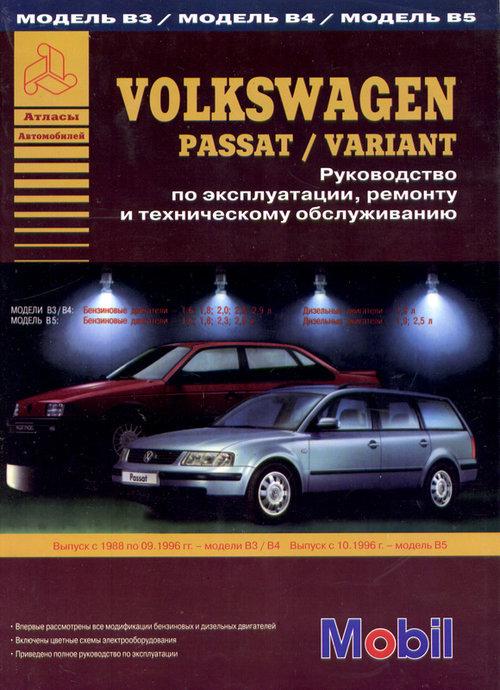 VOLKSWAGEN PASSAT / VARIANT с 1988-1996 модели В3, В4, с 1996 модель В5 Книга по ремонту и эксплуатации