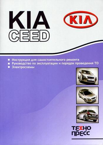 KIA CEED с 2007 бензин / дизель Книга по ремонту и эксплуатации