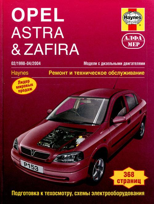 OPEL ZAFIRA / ASTRA 1998-2004 дизель Пособие по ремонту и эксплуатации