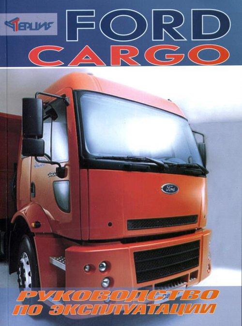 FORD CARGO Руководство по эксплуатации и техническому обслуживанию