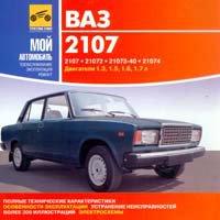 CD ВАЗ 2107