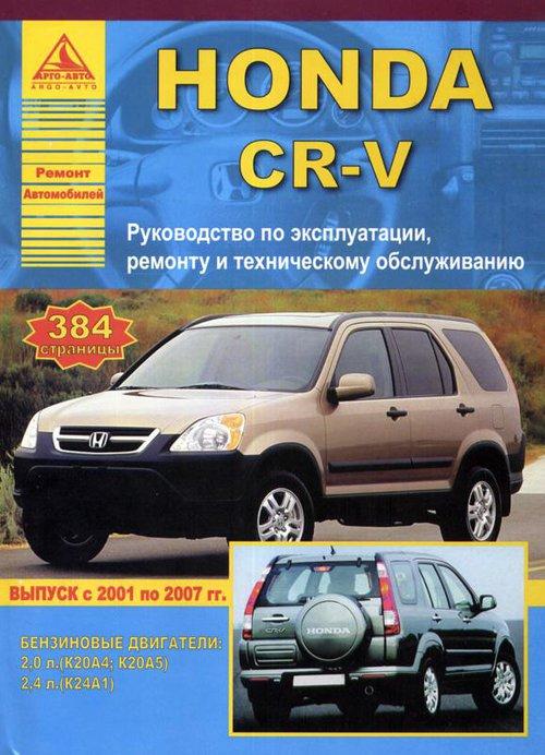 HONDA CR-V 2001-2007 бензин Пособие по ремонту и эксплуатации