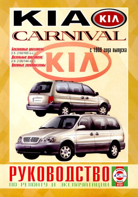 Книга KIA CARNIVAL (КИА КАРНИВАЛ) с 1999 бензин / дизель Пособие по ремонту и эксплуатации