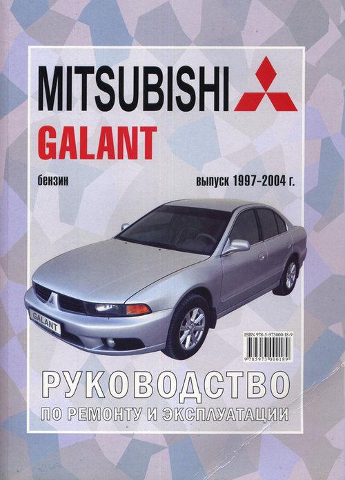 MITSUBISHI GALANT 1997-2004 бензин  Книга по ремонту и эксплуатации