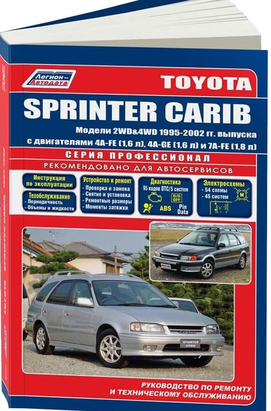 Книга TOYOTA SPRINTER CARIB (Тойота Спринтер Кариб) 1995-2001 бензин / дизель Книга по ремонту и эксплуатации