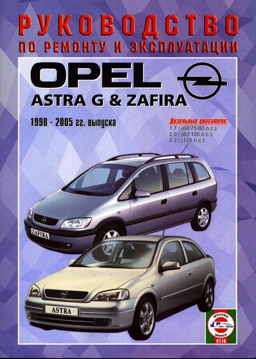 OPEL ZAFIRA / ASTRA G 1998-2005 дизель Пособие по ремонту и эксплуатации