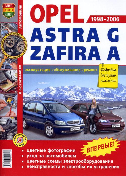 OPEL ZAFIRA A / ASTRA G 1998-2006 бензин Пособие по ремонту и эксплуатации цветное