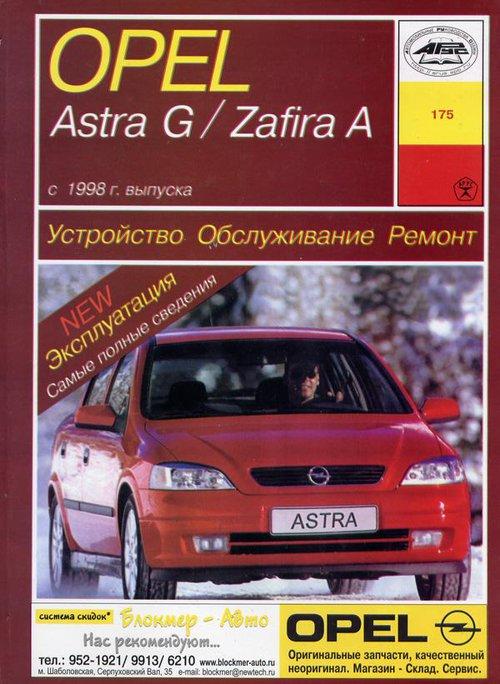 Книга OPEL ZAFIRA A / ASTRA G (Опель Зафира А) c 1998 бензин / дизель / турбодизель Пособие по ремонту и эксплуатации