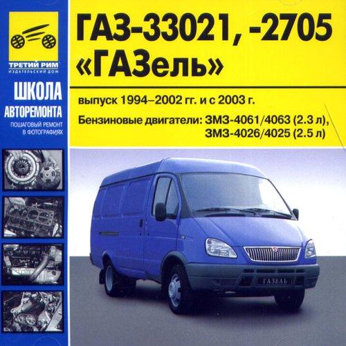 CD ГАЗ 33021, -2705 Газель