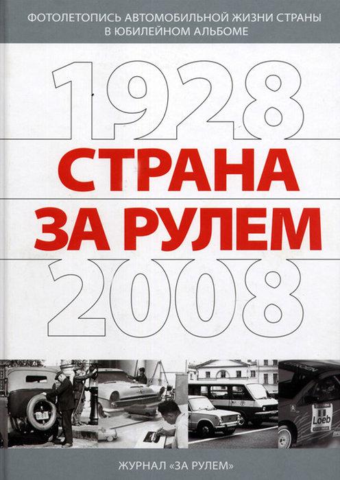 СТРАНА ЗА РУЛЕМ 1928-2008