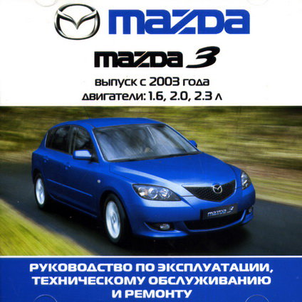 CD MAZDA 3 c 2003 бензин