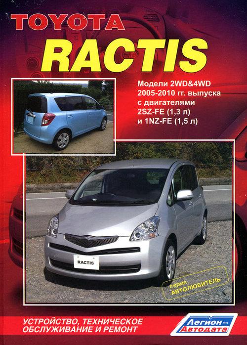 Руководство TOYOTA RACTIS (ТОЙОТА РАКТИС) 2005-2010 бензин Пособие по ремонту и эксплуатации