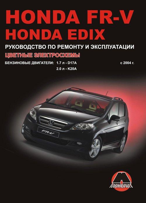 HONDA EDIX / HONDA FR-V с 2004 бензин Книга по ремонту и эксплуатации