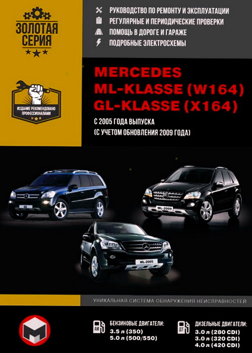 Книга MERCEDES BENZ ML-Класс (W-164) / MERCEDES BENZ GL-Класс (X164) (Мерседес 164) с 2005 и с 2009 бензин / дизель Пособие по ремонту и эксплуатации