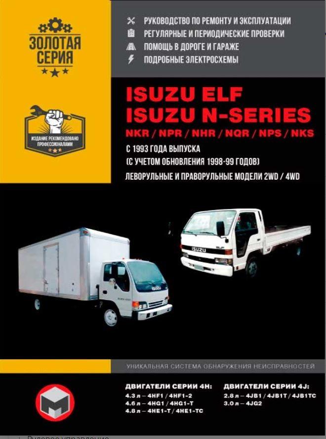 Инструкция ISUZU ELF / N-series (Исузу Эльф)  с 1993 дизель Руководство по ремонту и эксплуатации