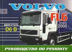 VOLVO FL6 с 2000 Руководство по ремонту