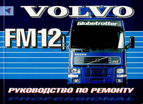 VOLVO FM12 с 1998 Руководство по ремонту