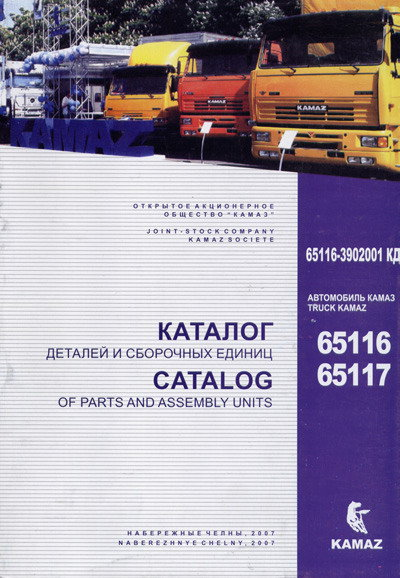КамАЗ 65116, 65117 Каталог деталей
