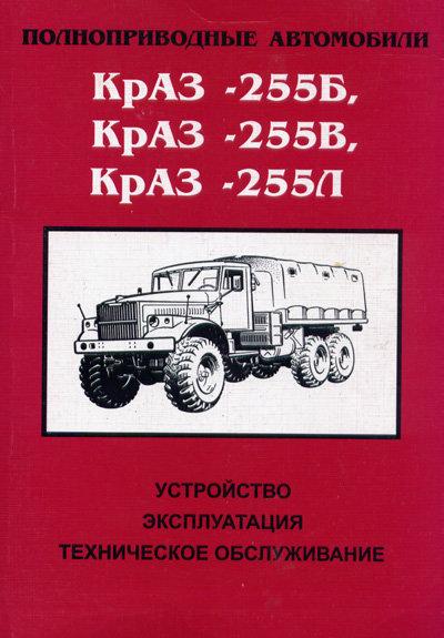 КрАЗ 255Б, 255В, 255Л Устройство и ТО