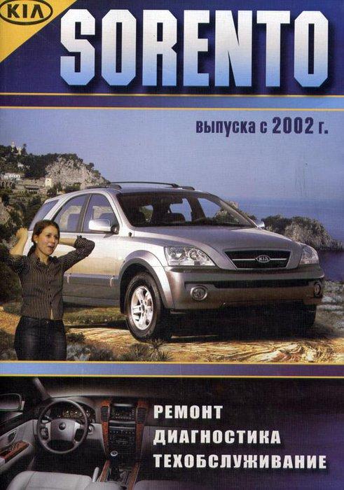 KIA SORENTO с 2002 бензин / дизель Книга по ремонту и эксплуатации