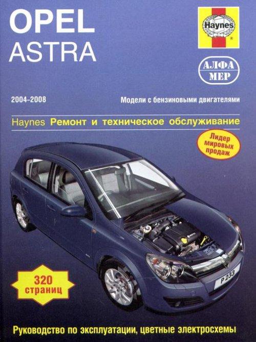 Инструкция OPEL ASTRA (ОПЕЛЬ АСТРА) 2004-2008 бензин Пособие по ремонту и эксплуатации