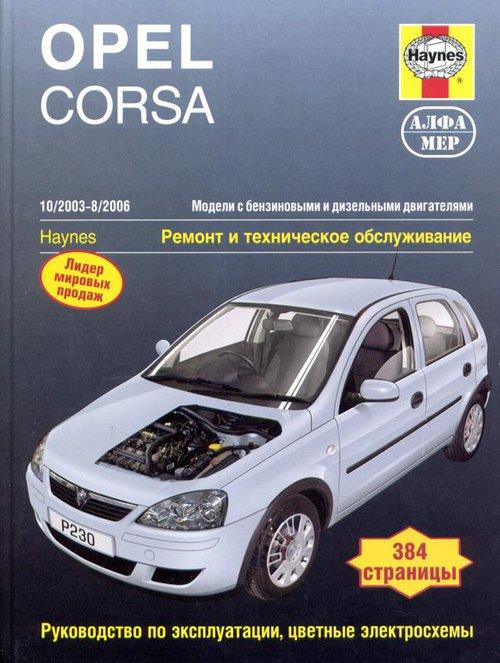 Книга OPEL CORSA C (Опель Корса С) 2003-2006 бензин / турбодизель Пособие по ремонту и эксплуатации