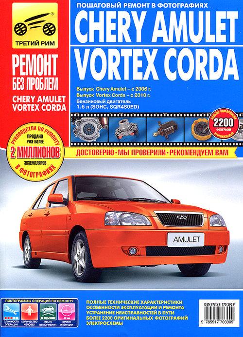 Книга TAGAZ VORTEX CORDA с 2010, CHERY AMULET с 2006 ( Тагаз Вортекс Корда) Руководство по ремонту в цветных фотографиях