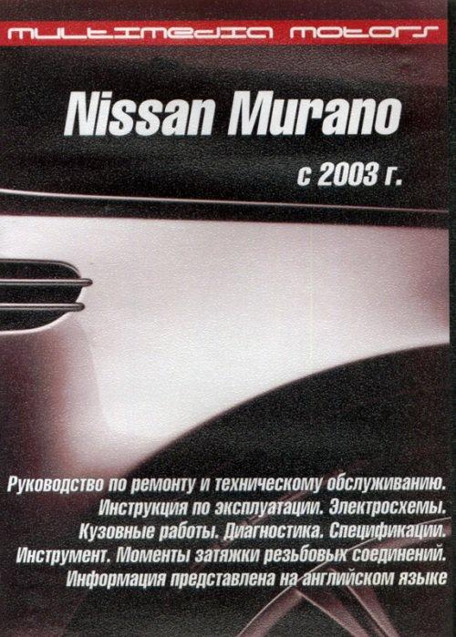 CD Nissan Murano с 2003