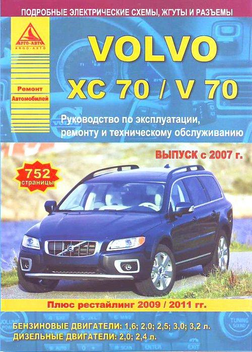 Книга VOLVO V70 / XC70 с 2007 (рестайлинг 2009 и 2011) бензин / дизель Пособие по ремонту и эксплуатации