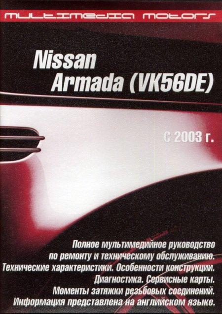 CD NISSAN ARMADA VK560DE с 2003