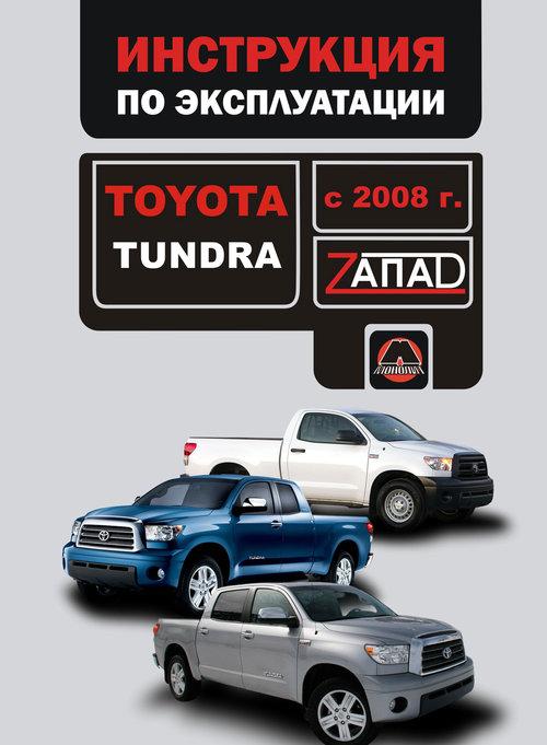 TOYOTA TUNDRA с 2008 Руководство по эксплуатации и техническому обслуживанию