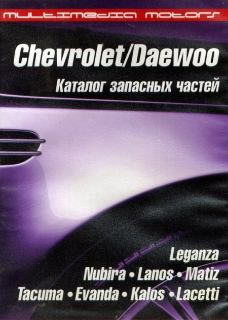 CD DAEWOO TACUMA Каталог запасных частей