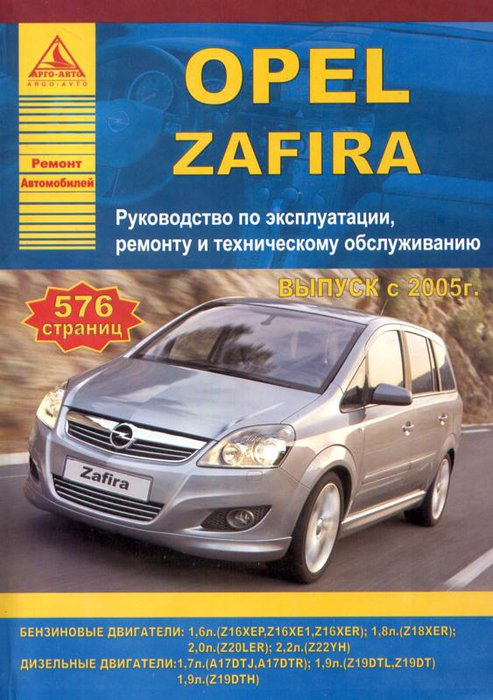 Книга OPEL ZAFIRA (Опель Зафира) с 2005 бензин / дизель Пособие по ремонту и эксплуатации
