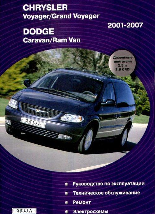 Книга CHRYSLER VOYAGER / GRAND VOYAGER, DODGE CARAVAN / RAM VAN 2001-2007 дизель Ремонтная инструкция