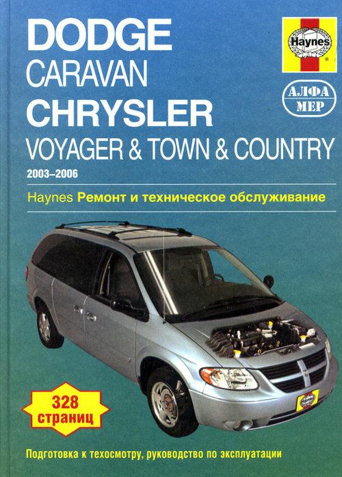 Книга CHRYSLER VOYAGER, TOWN / COUNTRY, DODGE CARAVAN (Крайслер Вояджер) 2003-2006 бензин Пособие по ремонту