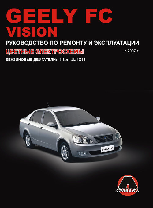 GEELY FC / GEELY VISION (Джили ФС) с 2007 бензин Книга по ремонту и эксплуатации