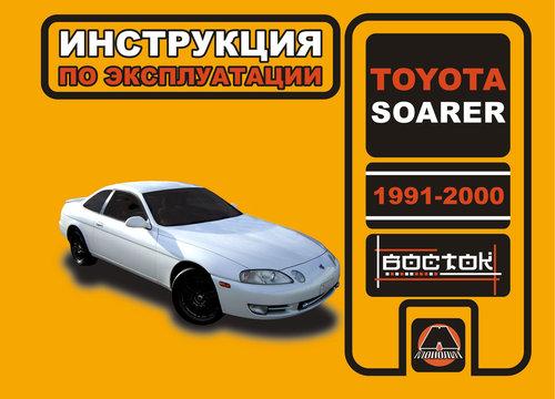 TOYOTA SOARER 1991-2000 Руководство по эксплуатации и техническому обслуживанию