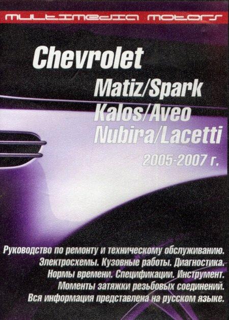 CD CHEVROLET AVEO с 2005-2007