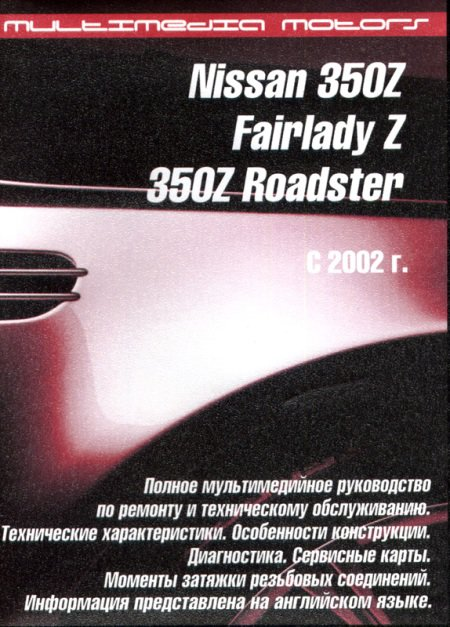 CD NISSAN 350Z / FAIRLADY Z / 350Z ROADSTER с 2002 года