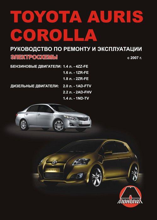 Книга TOYOTA COROLLA / AURIS (Тойота Королла) с 2007 бензин / дизель Пособие по ремонту и эксплуатации