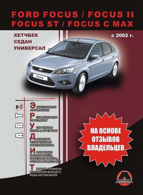 FORD FOCUS / FOCUS C-MAX / FOCUS II / FOCUS ST с 2002 бензин / дизель Эксплуатация + советы