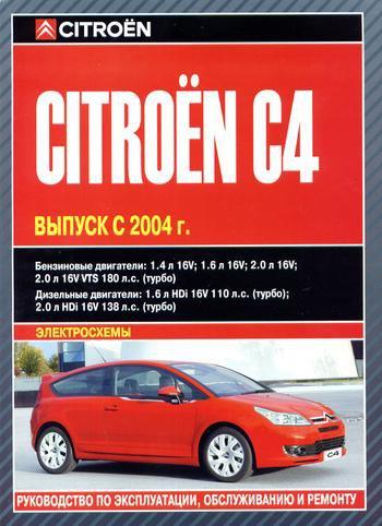 CITROEN C4 с 2004 бензин / дизель Руководство по ремонту и эксплуатации