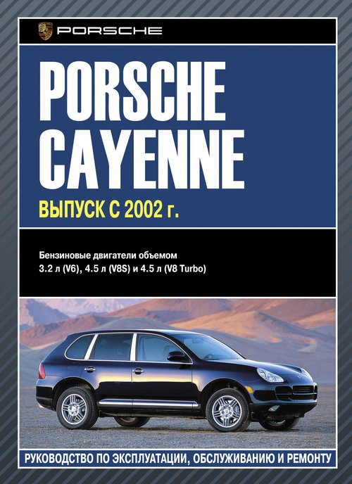 PORSCHE CAYENNE с 2002 бензин Пособие по ремонту и эксплуатации