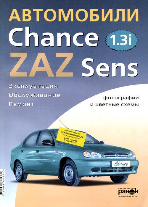 ZAZ CHANCE / ZAZ SENS бензин Книга по ремонту и эксплуатации