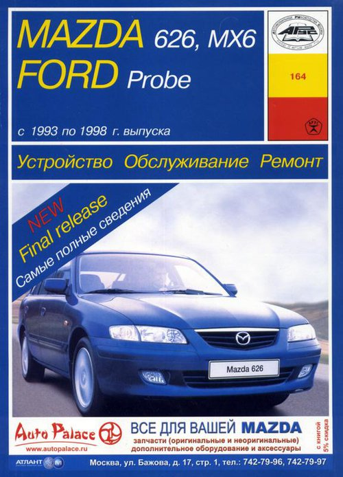 MAZDA MX-6 / 626, FORD PROBE 1993-1998 бензин Пособие по ремонту и эксплуатации