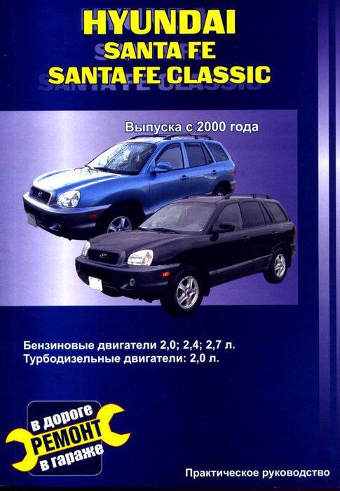 HYUNDAI SANTA FE / SANTA FE CLASSIC с 2000 бензин / турбодизель Пособие по ремонту и техобслуживанию