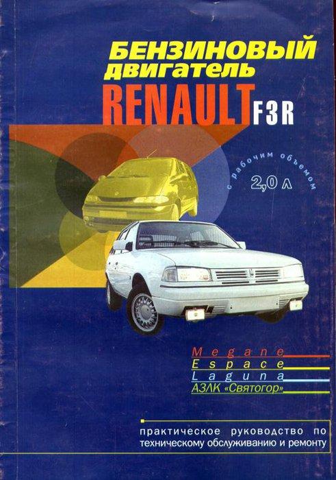 Бензиновые двигатели RENAULT F3R Руководство по ремонту