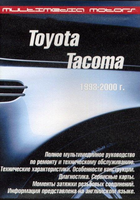 CD TOYOTA TACOMA с 1998-2000